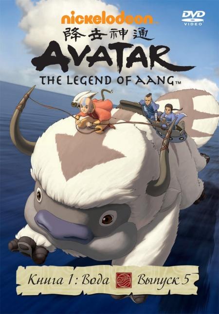 скачать мультфильм аватар легенда об аанге 1 сезон