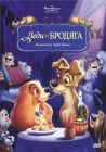 Леди и бродяга / Lady and the Tramp (1955)