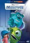 Корпорация монстров / Monsters, Inc. (2001)