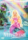 Барби: Сказочная страна Мермедия / Barbie: Mermaidia (2006)