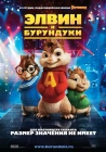 Элвин и бурундуки / Alvin and the Chipmunks (2007)