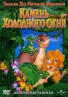 Земля До Начала Времен 7: Камень Холодного Огня / The Land Before Time VII: The Stone of Cold Fire (2000)