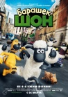 Барашек Шон / Shaun the Sheep Movie (2015)