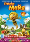 Пчелка Майя / Maya The Bee – Movie (2014)