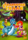 Дракончик Тилли / The Tales of Tillie's Dragon (1995)