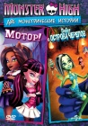 Школа монстров: Мотор! / Monster High: Fright On (2011)