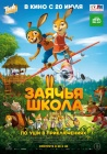 Заячья школа / Rabbit school (2017)