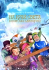 На край света: В поисках единорога / The Shonku Diaries: A Unicorn Adventure (2017)