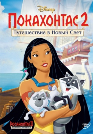 Покахонтас 2 / Pocahontas II: Journey to a New World (1998)