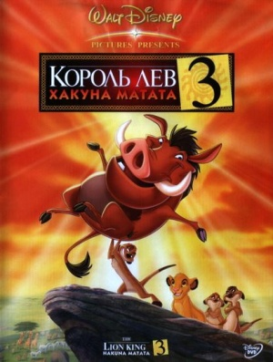 Король Лев 3: Хакуна Матата / The Lion King 3 (2004)