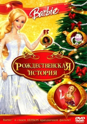 Барби: Рождественская история / Barbie In A Christmas Carol (2008)