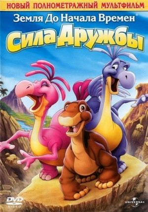 Земля До Начала Времен 13: Сила Дружбы / The Land Before Time XIII: The Wisdom of Friends (2007)