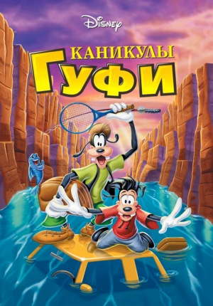 Каникулы Гуфи / A Goofy Movie (1995)