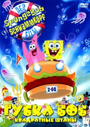 Губка Боб - квадратные штаны / The SpongeBob SquarePants Movie (2004)