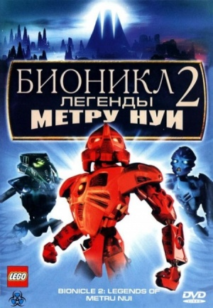 Бионикл 2: Легенда Метру Нуи / Bionicle 2: Legends of Metru Nui (2004)