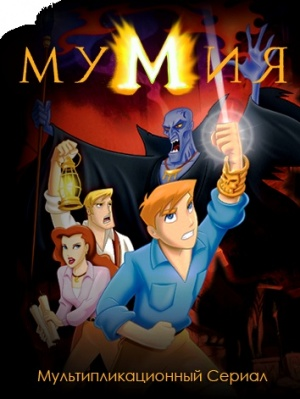 Мумия / The Mummy: The Animated Series (2001-2003)