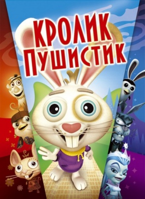 Кролик пушистик / Here Comes Peter Cottontail: The Movie (2005)