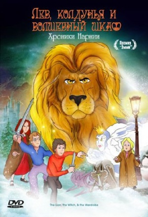 Лев, колдунья и платяной шкаф / The Lion, the Witch & the Wardrobe (1979)