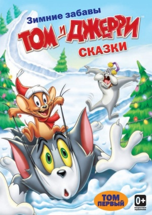 Том и Джерри Сказки / Tom and Jerry Tales (2006-2009)