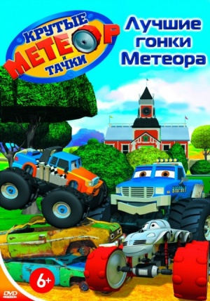 Метеор и крутые тачки / Bigfoot Presents: Meteor and the Mighty Monster Trucks (2006)