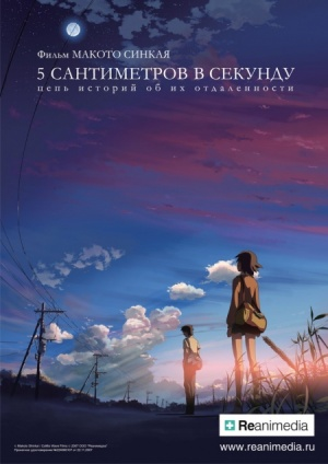 5 сантиметров в секунду / 5 Centimeters per Second (2007)