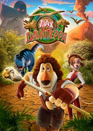 Макс: Динотерра / Max Adventures in Dinoterra (2013)