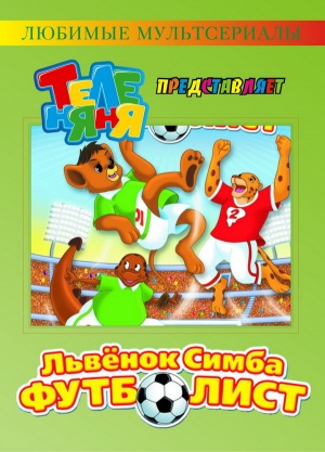 Симба-футболист / Simba Jr. and the Football World Cup (2000)