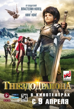 Гнездо дракона / Dragon Nest: Warriors' Dawn (2014)