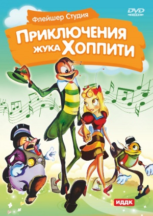 Хоппити едет в город / Mr. Bug Goes to Town (1941)