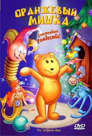 Оранжевый мишка / The Tangerine Bear: Home in Time for Christmas! (2000)