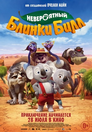 Невероятный Блинки Билл / Blinky Bill the Movie (2015)