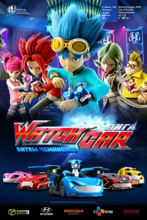 Лига WatchCar: Битвы чемпионов / Power Battle WatchCar (2016)