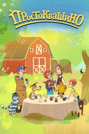 Скачать мультфильм трое из простоквашино bdrip бесплатно.