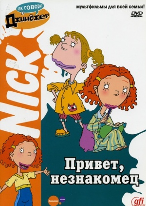Как говорит Джинджер / As Told by Ginger (2000-2006)