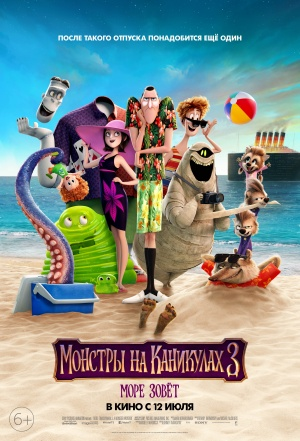 Монстры на каникулах 3: Море зовет / Hotel Transylvania 3: Summer Vacation (2018)