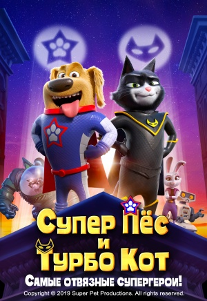 Супер Пес и Турбо Кот / StarDog and TurboCat (2019)